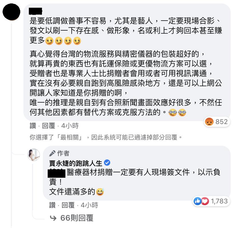 賈永婕回覆網友留言。(翻攝自臉書賈永婕的跑跳人生)