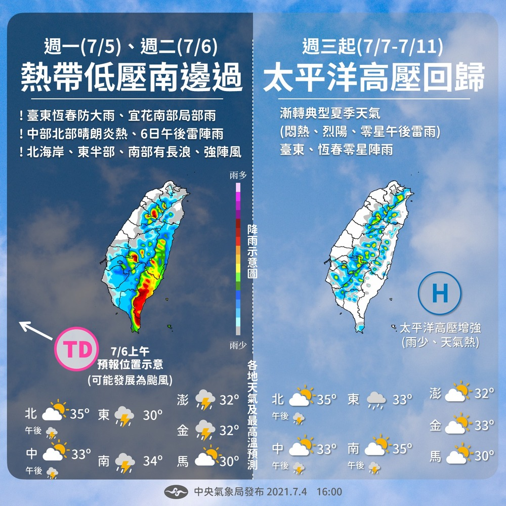 (翻攝自臉書「報天氣」)。