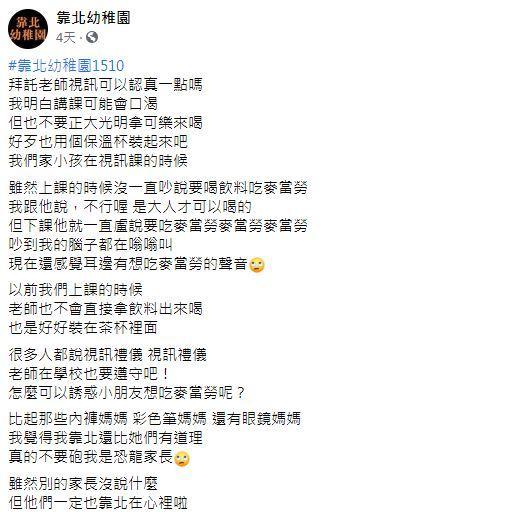(翻攝自臉書靠北幼稚園)