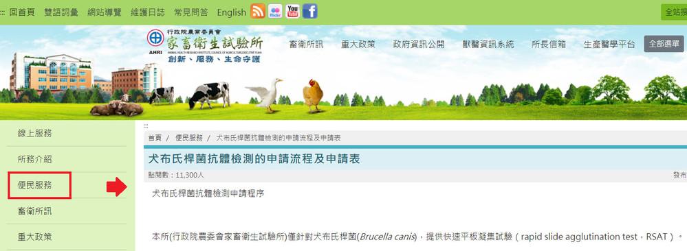 (民眾如有需要犬布氏桿菌抗體檢測,可參考畜衛所網站。/農委會畜衛所提供。)