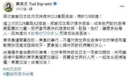 (翻攝自總統蔡英文臉書)