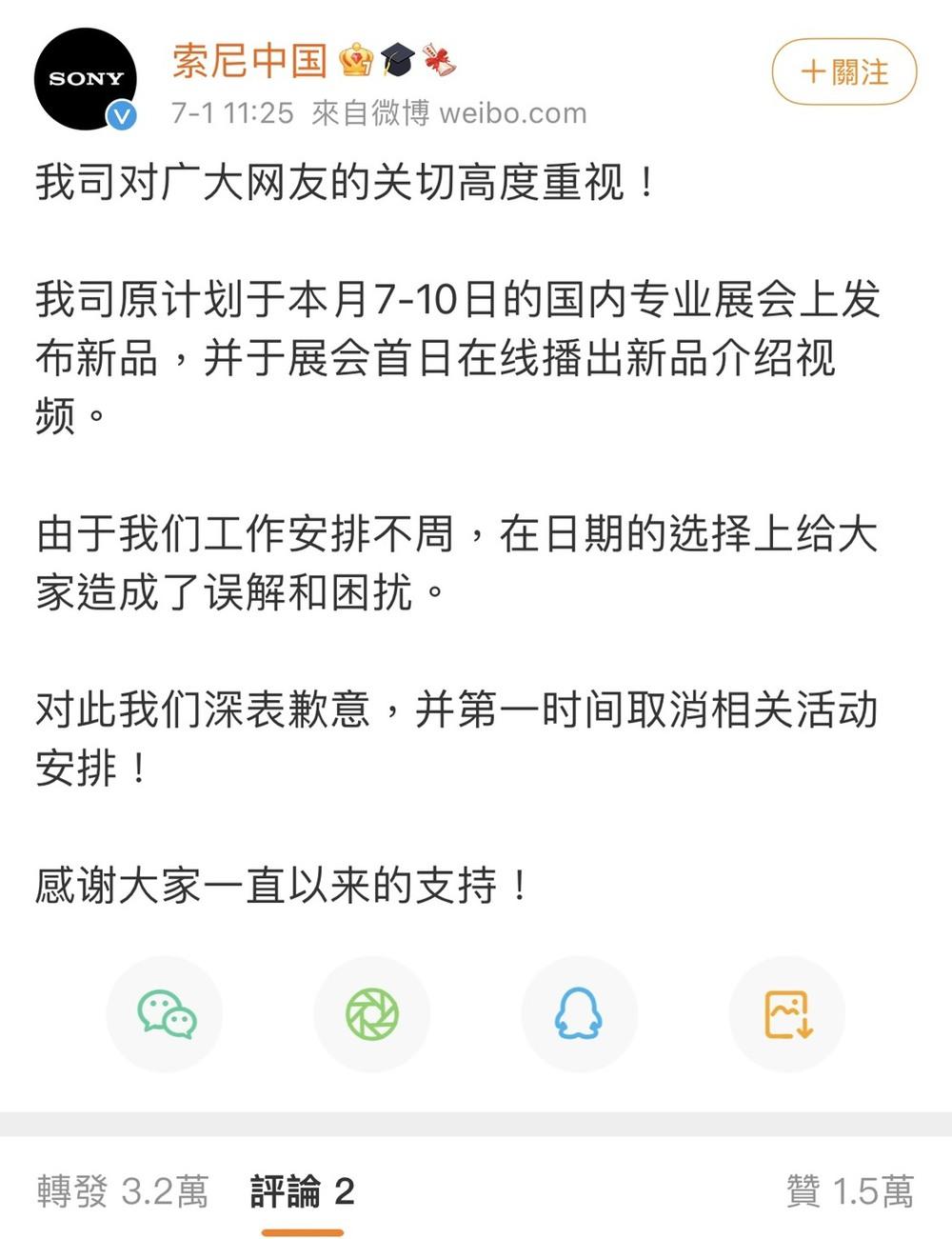 翻攝自微博「索尼中國」。
