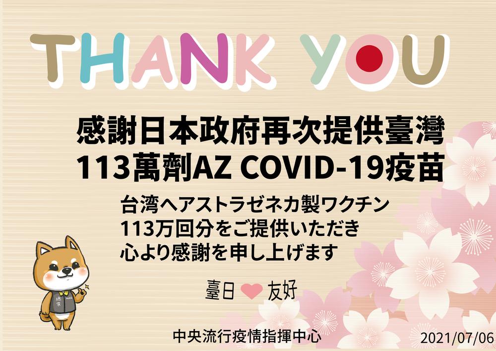 台自購62萬劑AZ疫苗7日抵台!日本再捐113萬劑8日到貨   指揮中心提供。