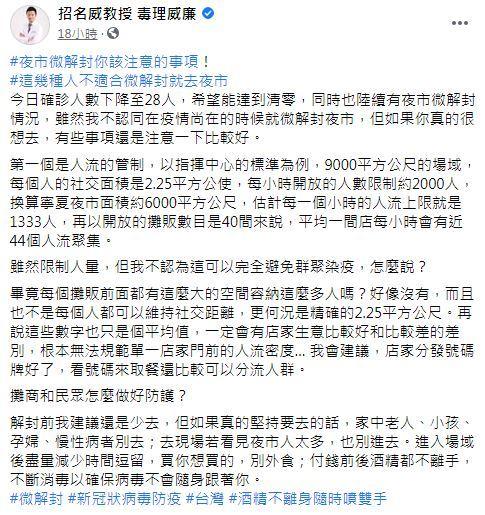 (翻攝自招名威臉書)
