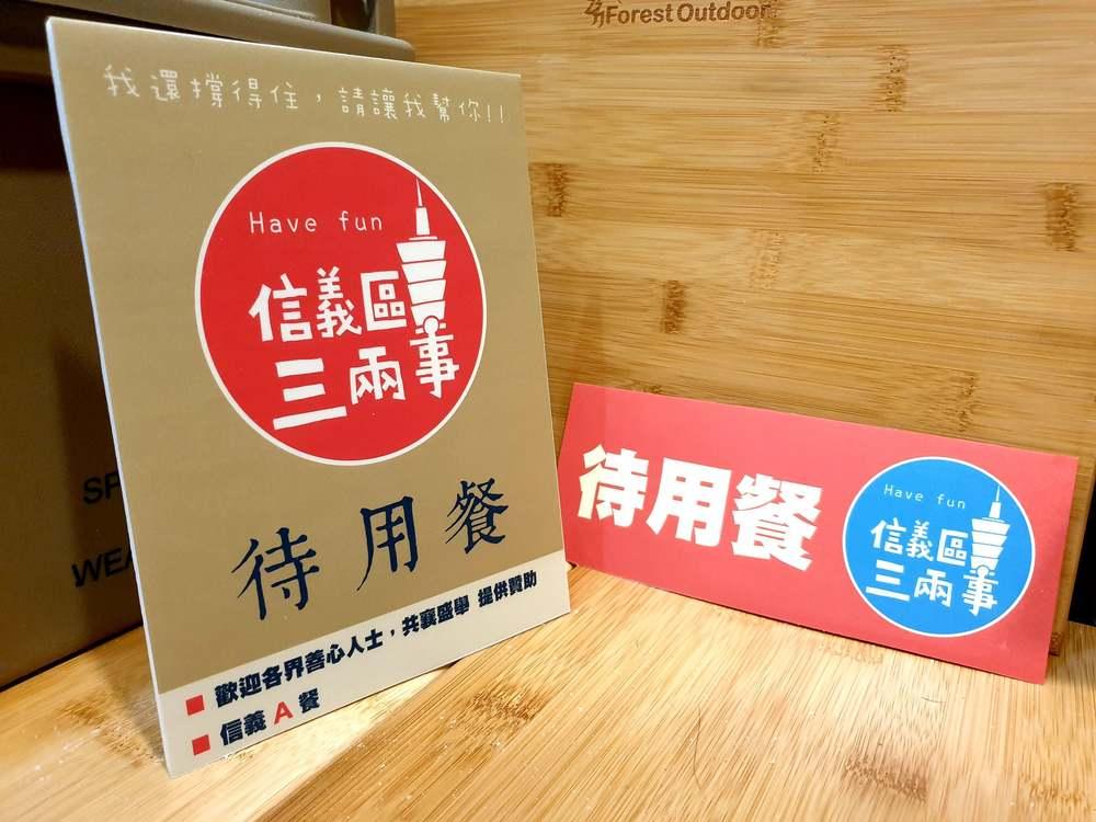 信義區當地商家發起「待用餐」活動幫助其他有需要的朋友。(翻攝自臉書信義區三兩事)