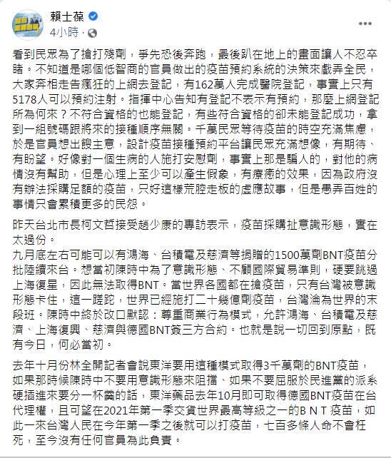 批開發疫苗預約系統官員「低智商」 賴士葆:戲弄全民 | (翻攝賴士葆臉書)