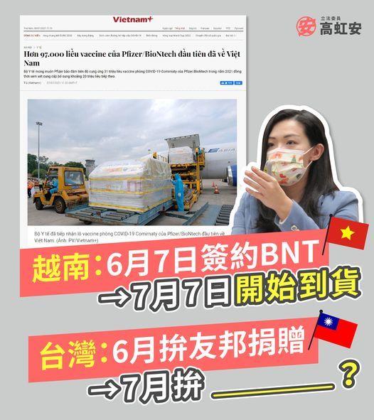 高虹安發文感嘆疫苗越南取得疫苗時間贏過台灣 (翻攝自高虹安臉書)