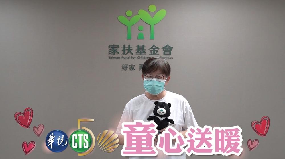 華視50強碰疫情 總經理送暖3公益團體助孩童 |