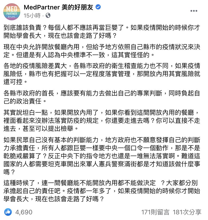 (翻攝自美的好朋友臉書)