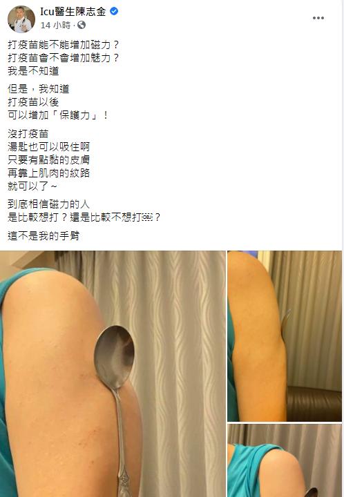 醫師發文闢謠。(翻攝自臉書Icu醫生陳志金)