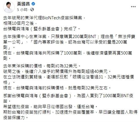 黃國昌批「衛福部曾說沒看過疫苗32美元」 陳時中這樣回 | 翻攝黃國昌臉書