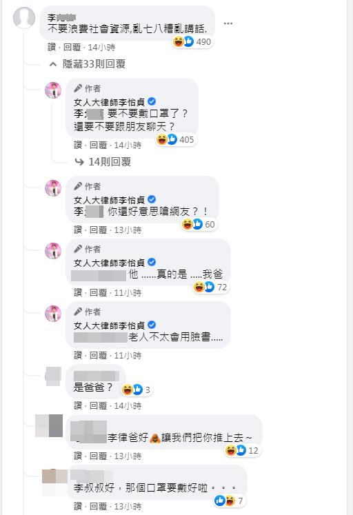 李怡貞父親親自留言,父女隔空上演吵架戲碼。(翻攝自臉書女人大律師李怡貞)