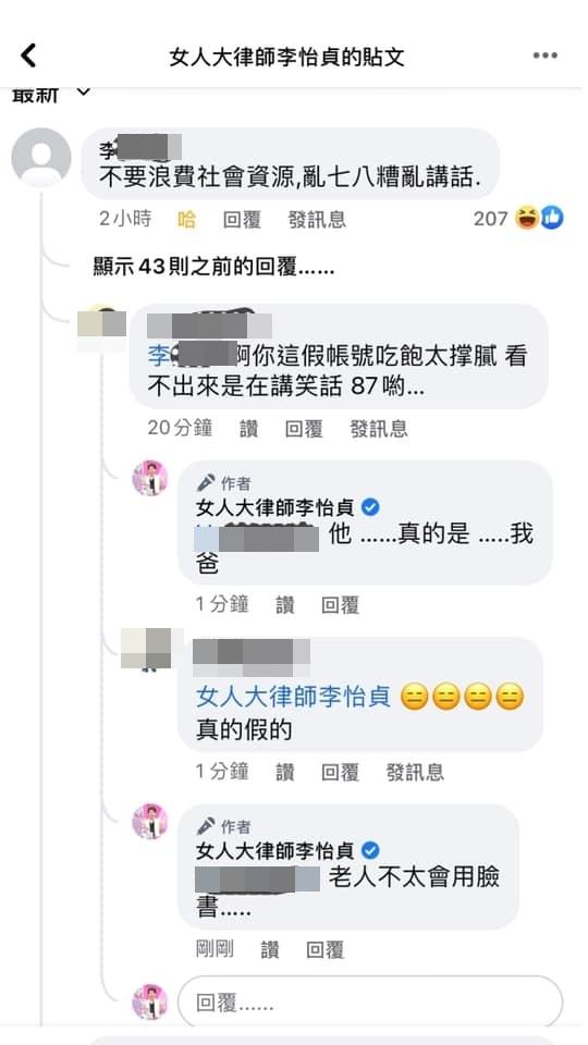 沒想到釣出父親親自留言,被網友誤認是假帳號。(翻攝自臉書女人大律師李怡貞)