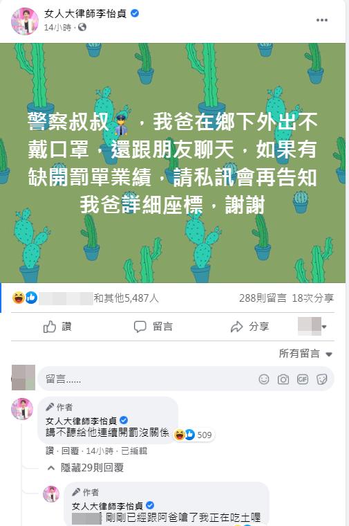 律師發文「檢舉」自己的爸爸。(翻攝自臉書女人大律師李怡貞)