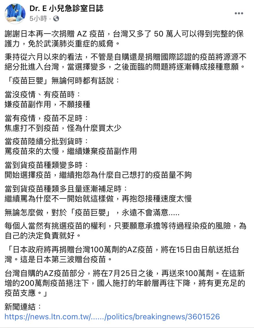 (翻攝自臉書Dr. E 小兒急診室日誌)