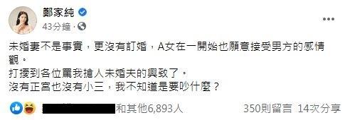 (翻攝自雞排妹「鄭家純」臉書)