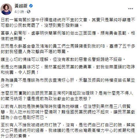 (翻攝自黃越綏臉書)