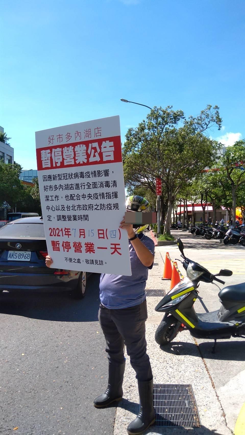 網友貼出內湖好市多公告今臨時暫停營業一天。(翻攝自臉書社團「Costco好市多情報站」)