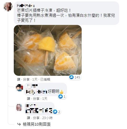 網友分享芒果切片冰凍成冰棒。