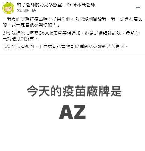 (翻攝自臉書柚子醫師的育兒診療室-Dr.陳木榮醫師)