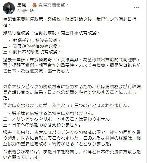 (翻攝自唐鳳臉書)