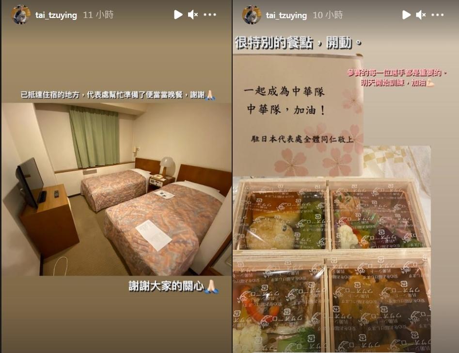 戴資穎發文貼出飯店照與晚餐餐點。(翻攝自@tai_tzuying)