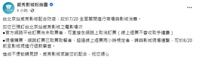 台北京站威秀公告,配合防疫20日停業一天。(翻攝自威秀影城粉絲團臉書)