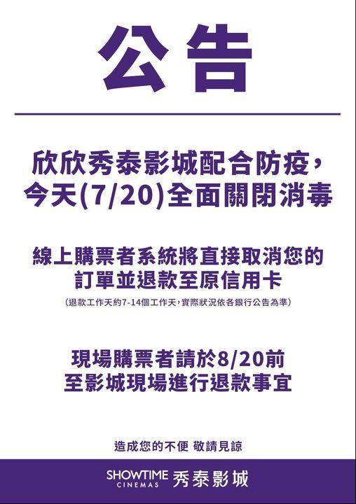 欣欣秀泰突公告20日關閉清消 北市府:企業1員工快篩陽   (翻攝自臉書秀泰影城)。