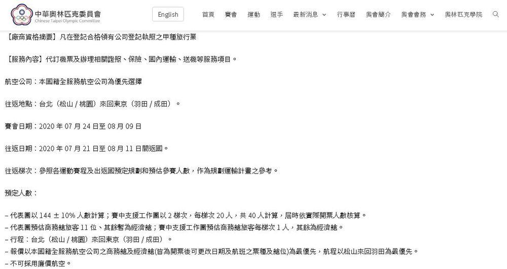 翻攝自「中華奧林匹克委員會」官方網站