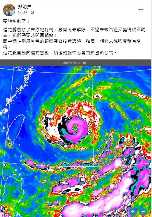 氣象局長鄭明典分析烟花颱風動態。(翻攝自鄭明典臉書)