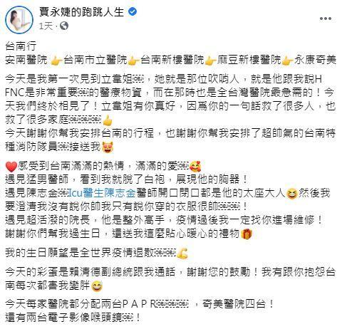 賈永婕向老公要生日禮! 「8人座休旅車」用途超感人   (翻攝自賈永婕臉書)