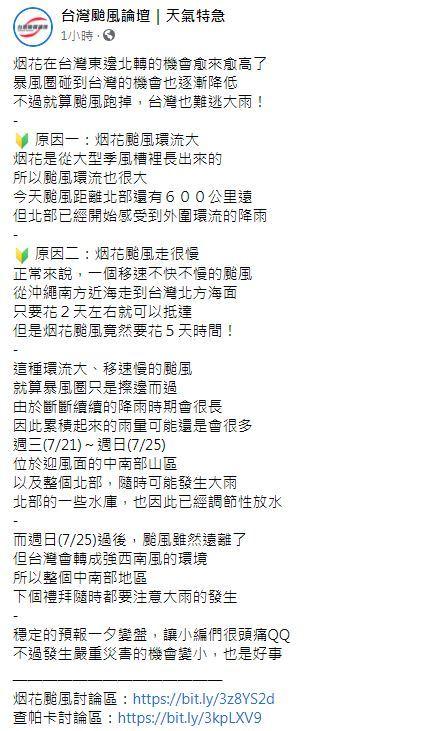 (翻攝自《台灣颱風論壇 天氣特急》臉書)