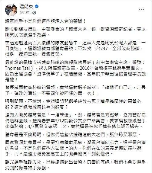 名嘴溫朗東發文。(翻攝自溫朗東臉書)