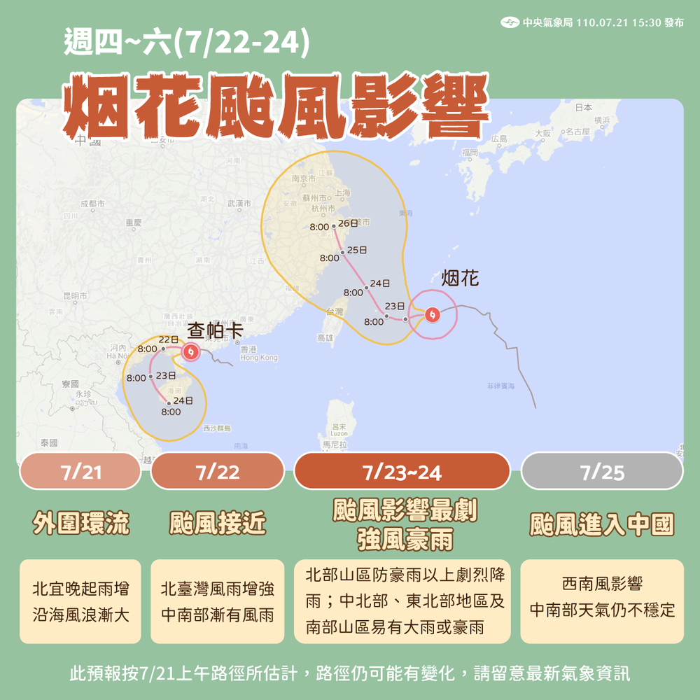 (翻攝自報天氣 - 中央氣象局臉書)