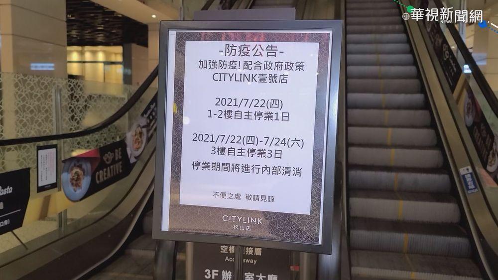 CITYLINK松山壹號店22日停業清消。(資料照片)