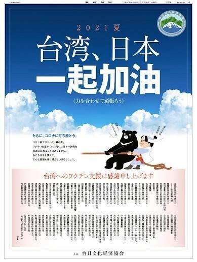 東奧倒數一天!民間在《產經》刊廣告為台日選手應援   翻攝自日本《產經新聞》。