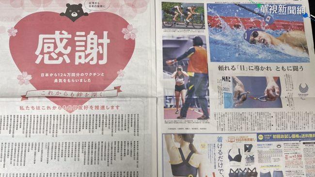 (台日文化經濟協會6月13日於日本《產經新聞》上刊登2大頁全頁廣告,感謝日本捐贈疫苗給台灣的恩情。/資料照片。)