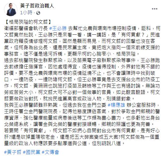 (翻攝黃子哲臉書)