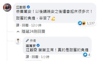 (翻攝自蔣萬安臉書)