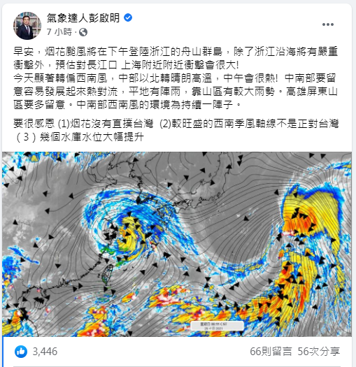 (翻攝自氣象達人彭啟明臉書)。