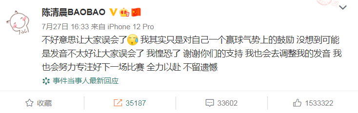(Flip from Weibo).