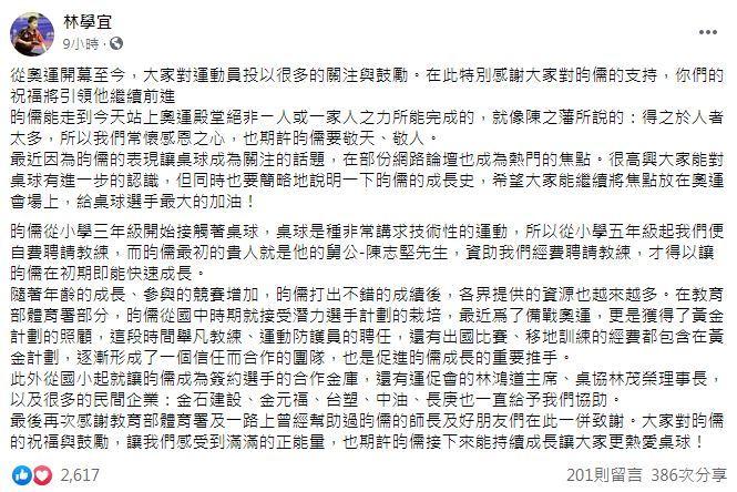 林昀儒父親林學宜貼文(翻攝自林學宜臉書)