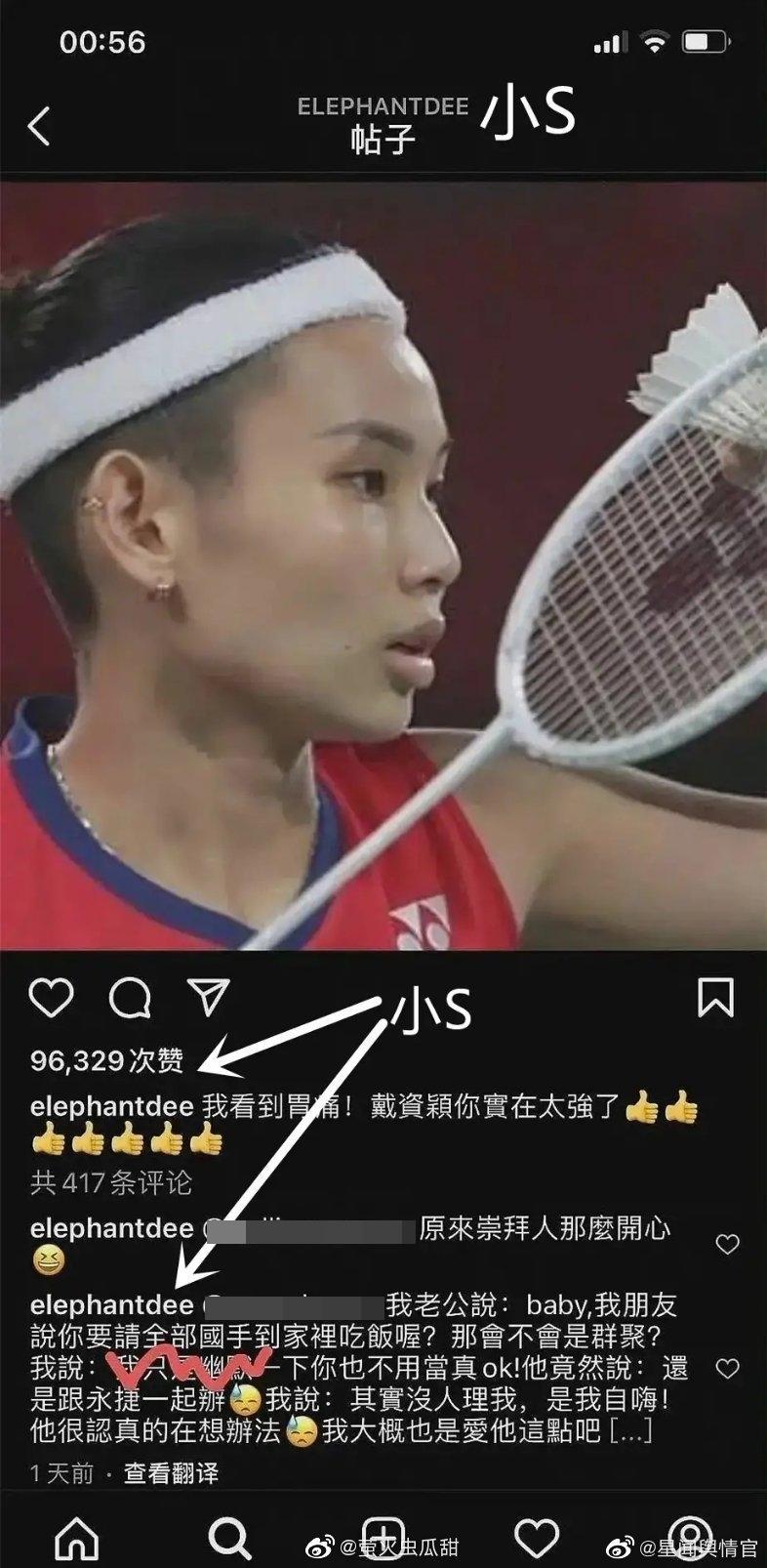 小S的貼文被中國網友揪出,她留言提到想邀請「國手」到家裡吃飯。(翻攝自微博)