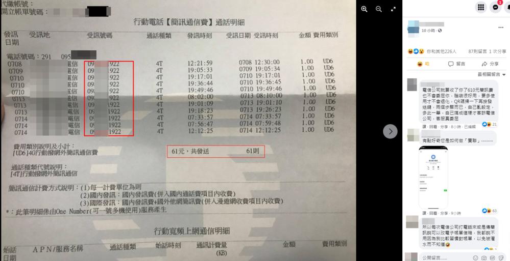 原PO貼出自己的電信帳單。(翻攝自臉書爆怨2公社)