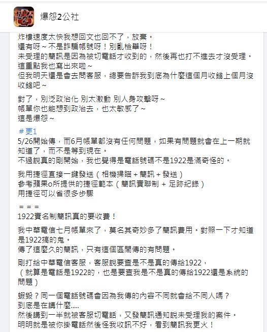 原PO更新貼文解釋。(翻攝自臉書爆怨2公社)