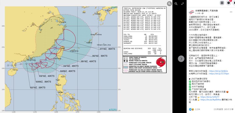 (翻攝自臉書台灣颱風論壇|天氣特急)。
