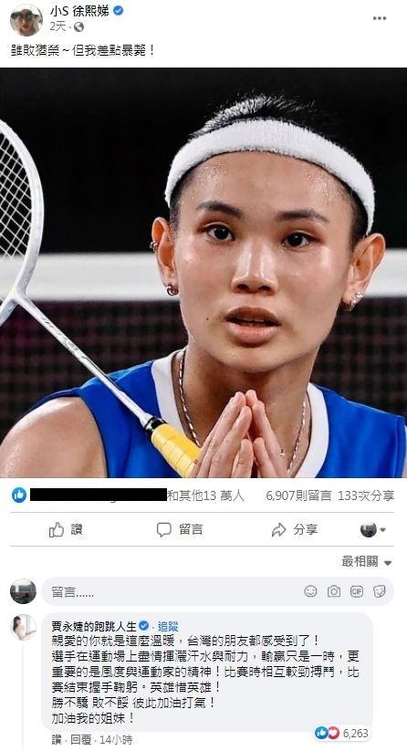 (翻攝自小S臉書)