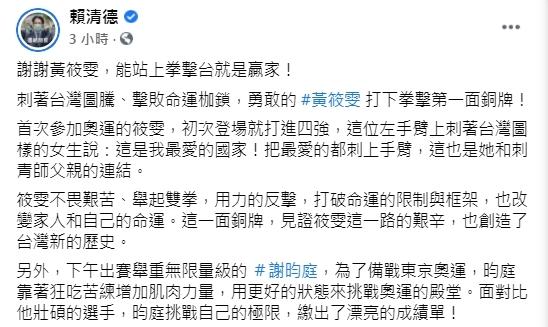 黃筱雯拳擊摘銅 蔡英文:好表現跟台灣刺青一起被看見 | 翻攝賴清德臉書