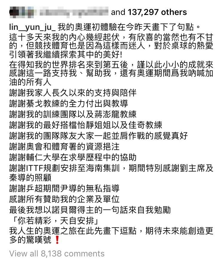 翻攝林昀儒IG