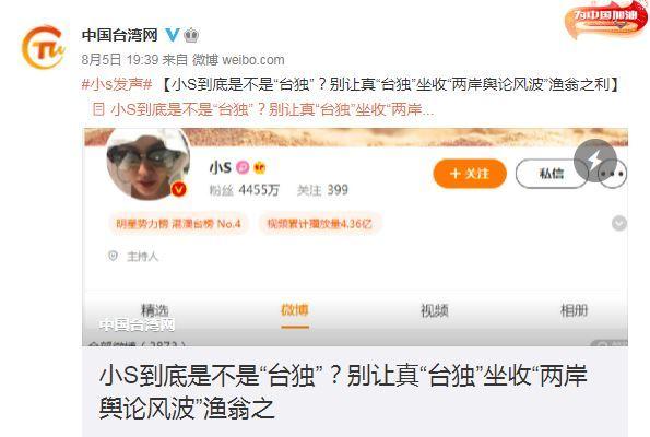 (翻攝自中國台灣網微博)